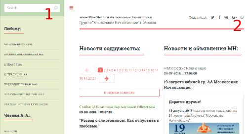 Обновление сайта гр. АА Московские Начинающие