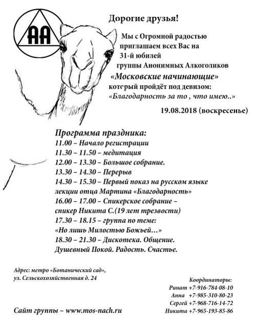 31 годовщина гр. АА Московские Начинающие