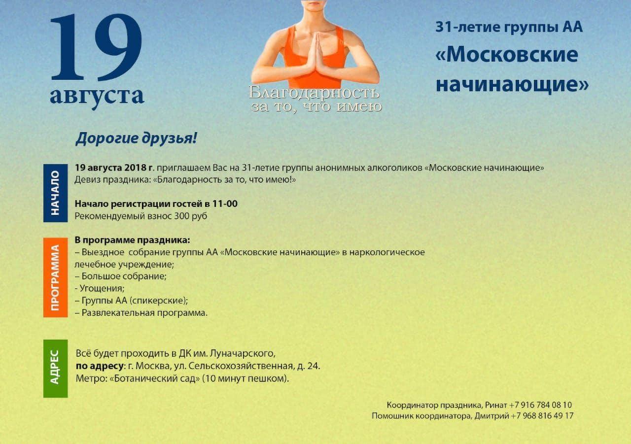 юбилей группы аа Московские Начинающие