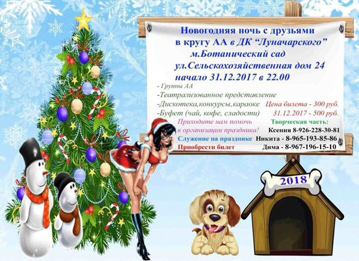 Новый год в ДК Луначарского